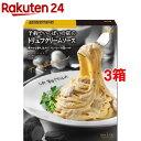 予約でいっぱいの店のトリュフクリームソース(135g*3コセット)【予約でいっぱいの店】