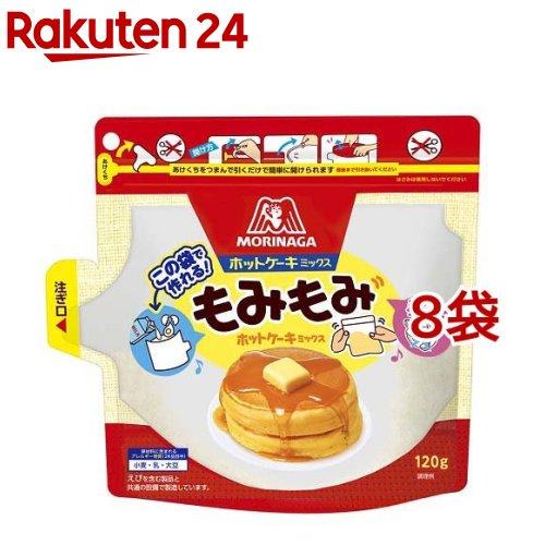 森永 もみもみホットケーキミックス(120g*8コセット)【森永 ホットケーキミックス】