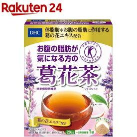 DHC お腹の脂肪が気になる方の葛花茶 20日分(2.5g*20袋入)【DHC サプリメント】
