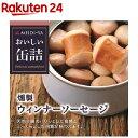 おいしい缶詰 燻製ウィンナーソーセージ(60g)【おいしい缶詰】