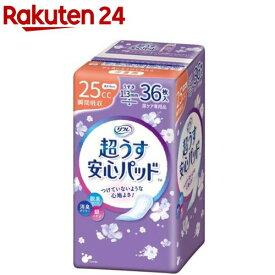 リフレ 超うす安心パッド 少量用 25cc(36枚入)【zok】【i9l】【リフレ安心パッド】