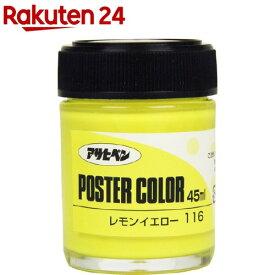 アサヒペン 水性ポスターカラー 一般色 レモンイエロー(45ml)【アサヒペン】
