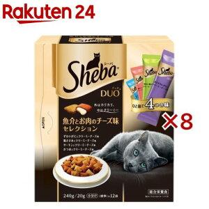 シーバ デュオ 魚介とお肉のチーズ味セレクション(20g*12袋入*8箱セット)【シーバ(Sheba)】