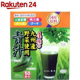 自然の極み 青汁 九州産野菜使用(3g*50袋入)【イチオシ】【新日配薬品】