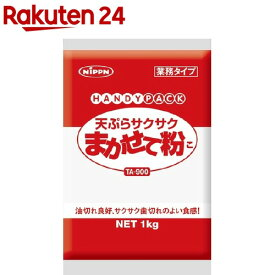 日本製粉 天ぷらサクサクまかせて粉 TA-900(1kg)