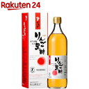 坂元醸造 天寿りんご黒酢(700mL)【rank】【坂元のくろず】