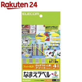 エレコム なまえラベル さんすうせっと用アソートパック ホワイト EDT-KNMASOSN(1セット)【エレコム(ELECOM)】