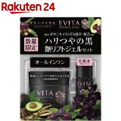 エビータ ボタニバイタル 艶リフト ジェルセット2(1セット)【EVITA(エビータ)】