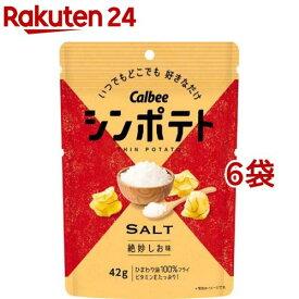 カルビー シンポテト うすしお味(42g*6袋セット)