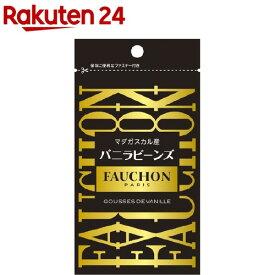 フォション 袋入り バニラビーンズ(1本)【FAUCHON(フォション)】