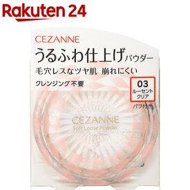 セザンヌ うるふわ仕上げパウダー 03 ルーセントクリア(5.0g)【セザンヌ(CEZANNE)】