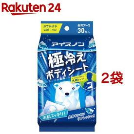 アイスノン 極冷えボディーシート(30枚入*2袋セット)【アイスノン】