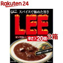 ビーフカレー LEE 辛さ*20倍(180g*2コセット)【LEE(リー)】