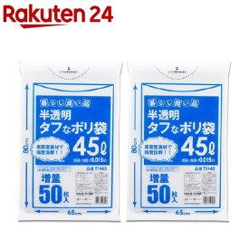 暮らし良い品 タフなポリ袋 45L用(50枚入*2コセット)