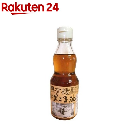 カホクの有機黒ごま油(160g)