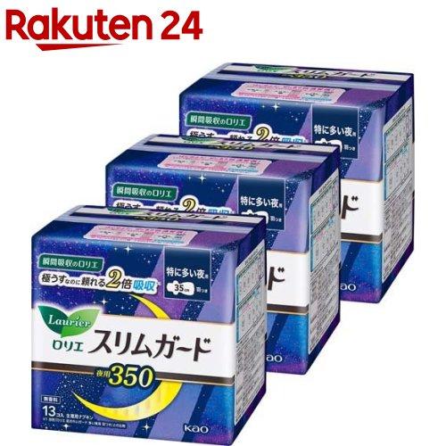 ロリエ スリムガード 夜用 350(13コ入*3コセット)【k6i】【ロリエ】