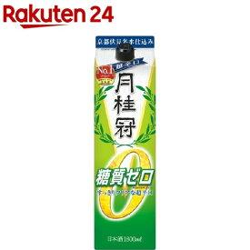 月桂冠 糖質ゼロ パック(1800ml)【月桂冠】