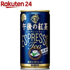 キリン 午後の紅茶 エスプレッソティー 微糖(185g*30本入)【午後の紅茶】