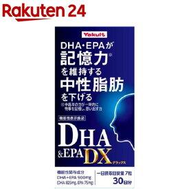 ヤクルト DHA&EPA DX(210粒入)【ヤクルト】