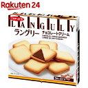 イトウ製菓 ラングリー チョコレートクリーム(12枚入)【ミスターイトウ】