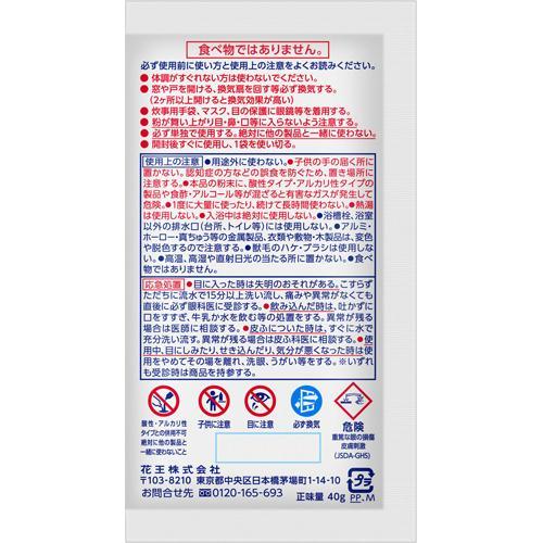 強力カビハイターお風呂用カビ取り剤排水口スッキリ粉末発泡タイプ