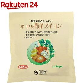 オーサワの野菜ブイヨン(60包入)【オーサワ】