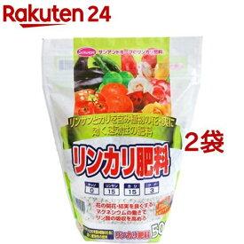 サンアンドホープ リンカリ肥料 スタンドパック(500g*2袋セット)【サンアンドホープ】