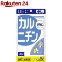 DHC カルニチン 60日(300粒)【DHC サプリメント】