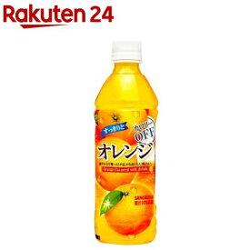 サンガリア すっきりとオレンジ(500mL*24本入)