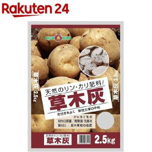 SUNBELLEX 草木灰(2.5kg)【SUNBELLEX】