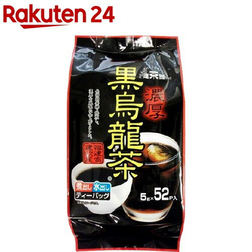 健茶館 黒烏龍茶(5g*52包)【健茶館】