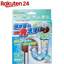 排水管の一発洗浄 石けんタイプ(4g*40錠)