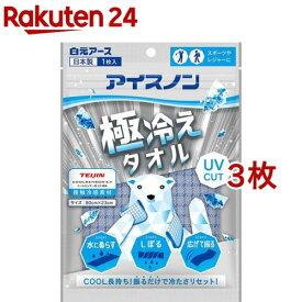 アイスノン 極冷えタオル(3枚セット)【アイスノン】