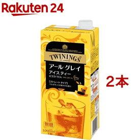 トワイニング アイスティー アールグレイ 業務用(1000ml*2コセット)【トワイニング(TWININGS)】