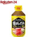 エバラ 焼肉のたれ 甘口(300g)【エバラ焼肉のたれ】