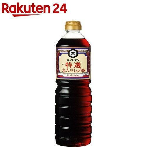キッコーマン 特選丸大豆しょうゆ(1L)