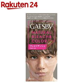 ギャツビー ナチュラルブリーチカラー フェイドアッシュ(1セット)【GATSBY(ギャツビー)】