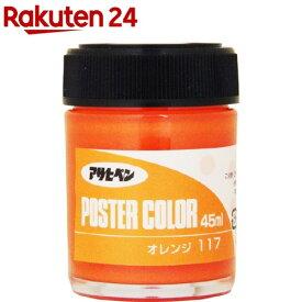 アサヒペン 水性ポスターカラー 一般色 オレンジ(45ml)【アサヒペン】