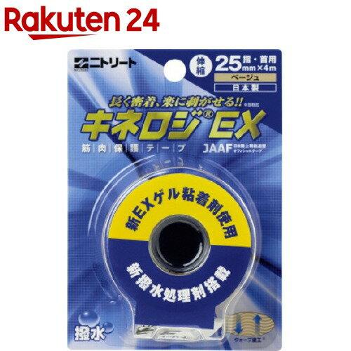 ニトリートキネロジEX指・首用25mm*4m