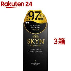 コンドーム/SKYNオリジナル アイアール(5個入*3箱セット)[避妊具]