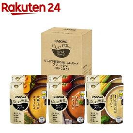カゴメ だしまで野菜のおいしいスープ アソートセット(1セット)【カゴメ】