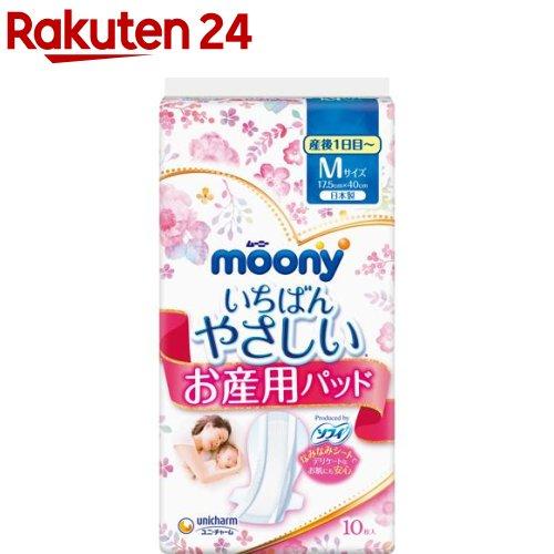 ムーニー お産用ケアパッド M(10枚入)【ムーニー】