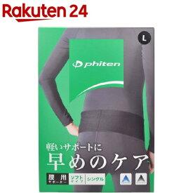 ファイテン ファイテンサポーター 腰用 ソフトタイプ シングル L(1枚入)【ファイテン】