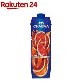 チャバ 100%ジュース ブラッドオレンジ(1L)