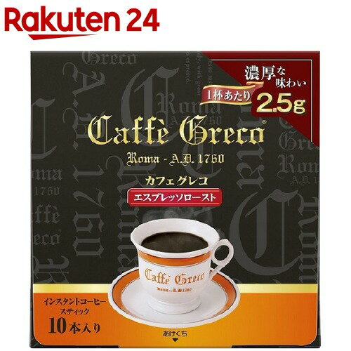 カフェグレコエスプレッソローストインスタントコーヒースティック