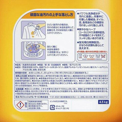 花王プロフェッショナル液体ビック作業着洗い業務用