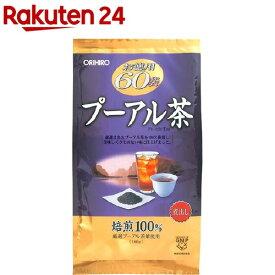 プーアル茶(3g*60包入)【オリヒロ】