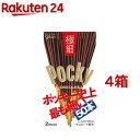 ポッキー 極細(2袋入*4コセット)【ポッキー】[チョコレート]