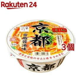 凄麺 京都背脂醤油味(1コ入*3コセット)【凄麺】
