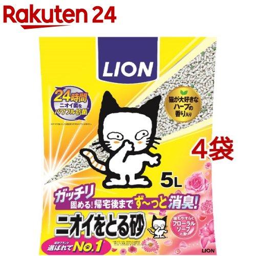 猫砂 ニオイをとる砂 フローラルソープの香り(5L*4コセット)【ニオイをとる砂】【送料無料】